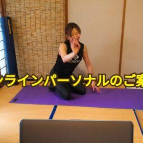 オンラインパーソナルトレーニング